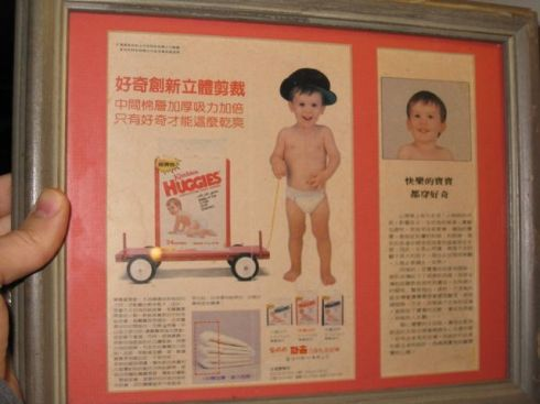 Jer in Taiwanese Huggies Commercial, 1987